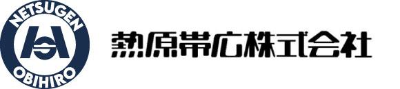 熱原帯広株式会社