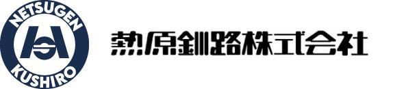 熱原釧路株式会社