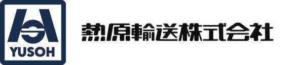熱原輸送株式会社