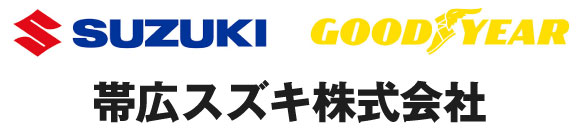 帯広スズキ株式会社