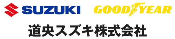 道央スズキ株式会社