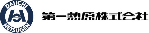 第一熱原株式会社