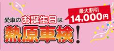 釧路管内の車検のことなら、愛車の誕生日は熱原車検をご利用ください