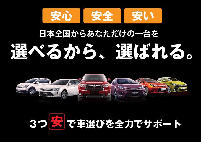 選べるから選ばれる。3つ「安」で車選びをサポート