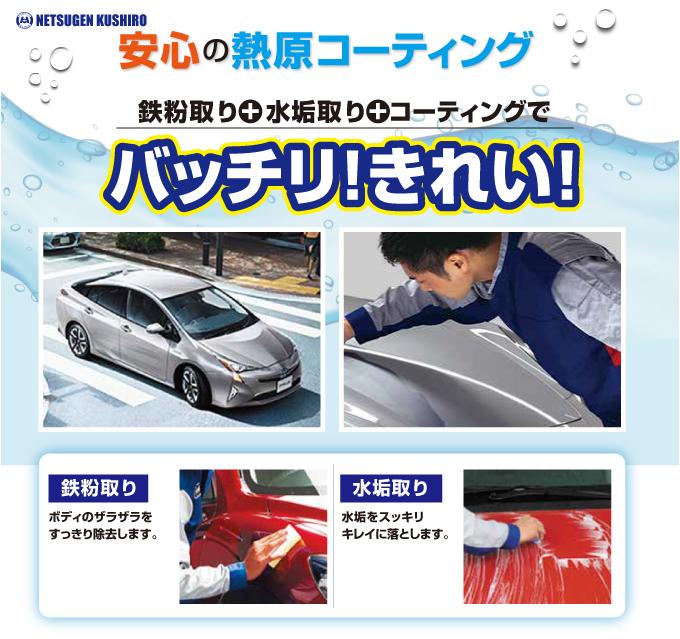 熱原釧路のキレイ!丁寧!愛車をキレイにします!洗車サービス!大切なお車を定期的に洗車していますか?