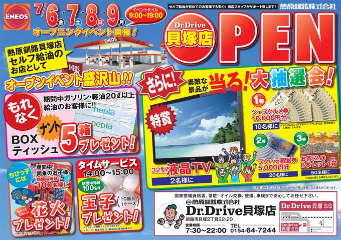 ドクタードライブ貝塚店オープン