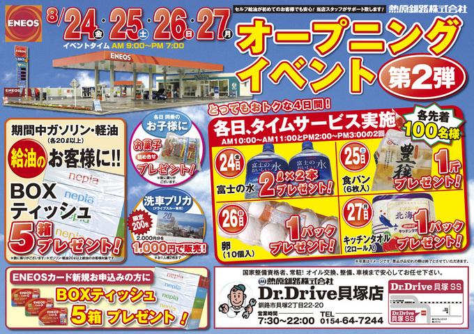ドクタードライブ貝塚店オープニングイベント第2弾