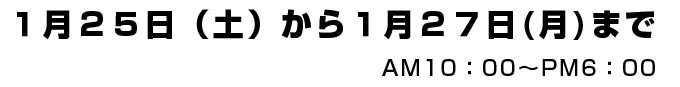 平成26年1月25日~27日 開催