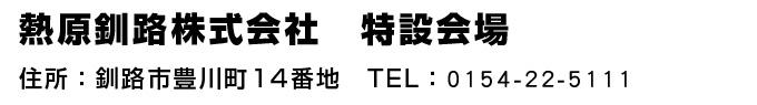 熱原釧路株式会社 北海道釧路市豊川町14−19 TEL0154-22-5111