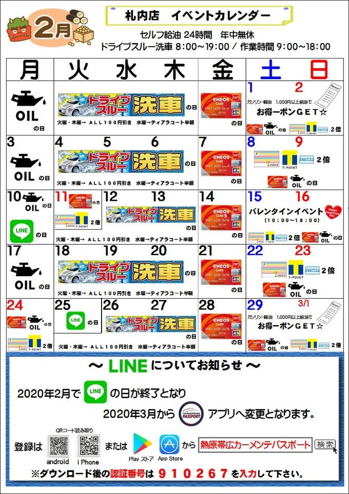 200201event-satsunai.jpg