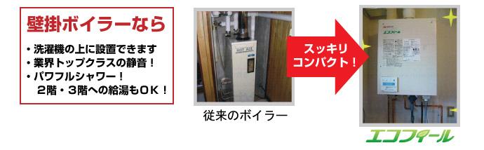 壁掛ボイラーなら、洗濯機の上に設置できます。業界トップクラスの静音。パワフルシャワー!2階3階への給湯もOK!