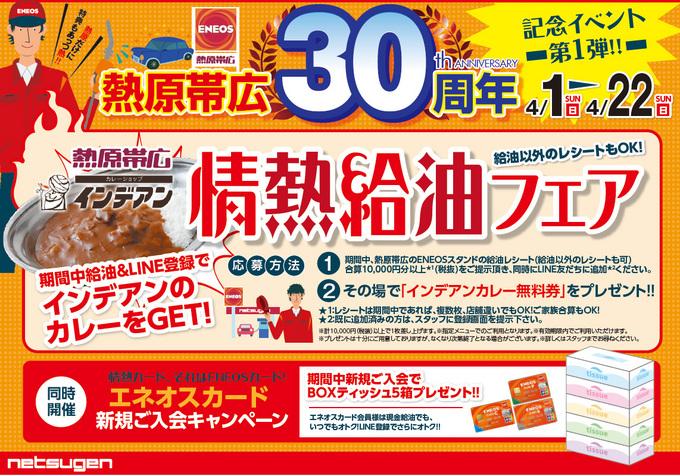 熱原帯広30周年記念イベント4月1日⇒4月22日まで