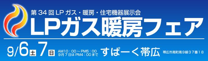 第34回LPガス・暖房・住宅機器展示会 LPガス暖房フェア