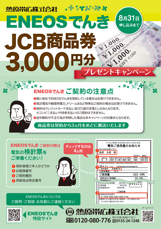 denki-jcb-campaign01.jpg