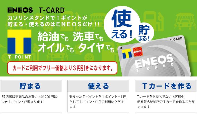 eneostcard.jpg