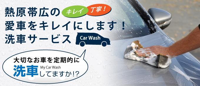 熱原帯広のキレイ!丁寧!愛車をキレイにします!洗車サービス!大切なお車を定期的に洗車していますか?