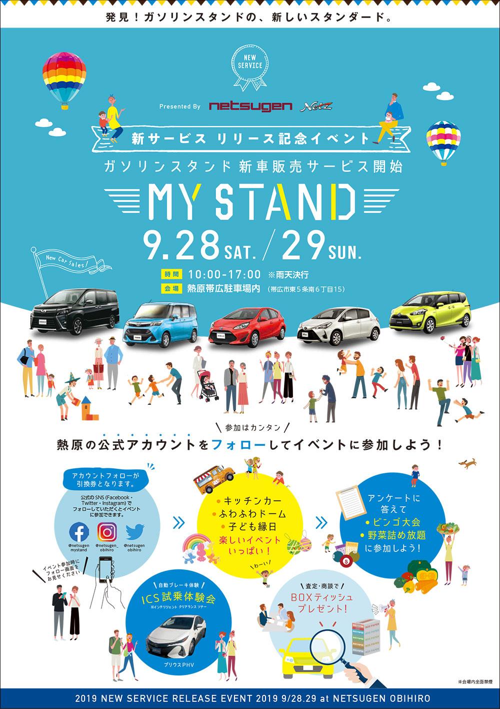 http://www.netsugen.co.jp/obihiro/information/images/maystand_190928-29-1.jpg