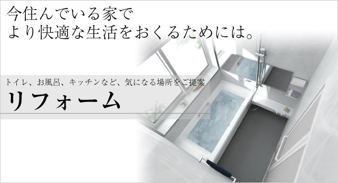 今住んでいる家をより快適な生活をおくるためには。トイレ、お風呂、キッチンなど、気になる場所をご提案「リフォーム」