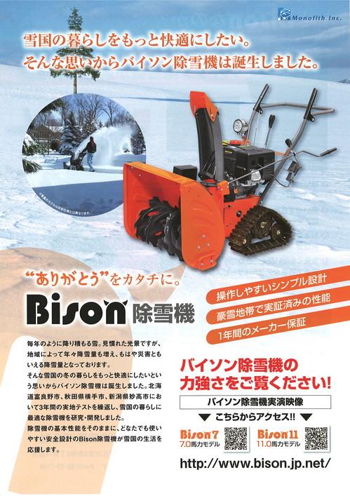 バイソン除雪機(QR).jpgのサムネイル画像