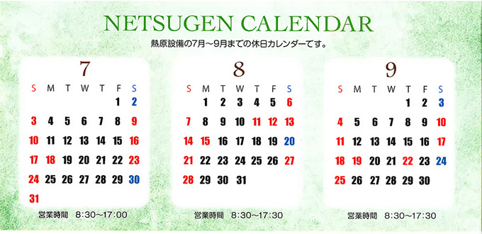 160701kikan-calendar.jpg