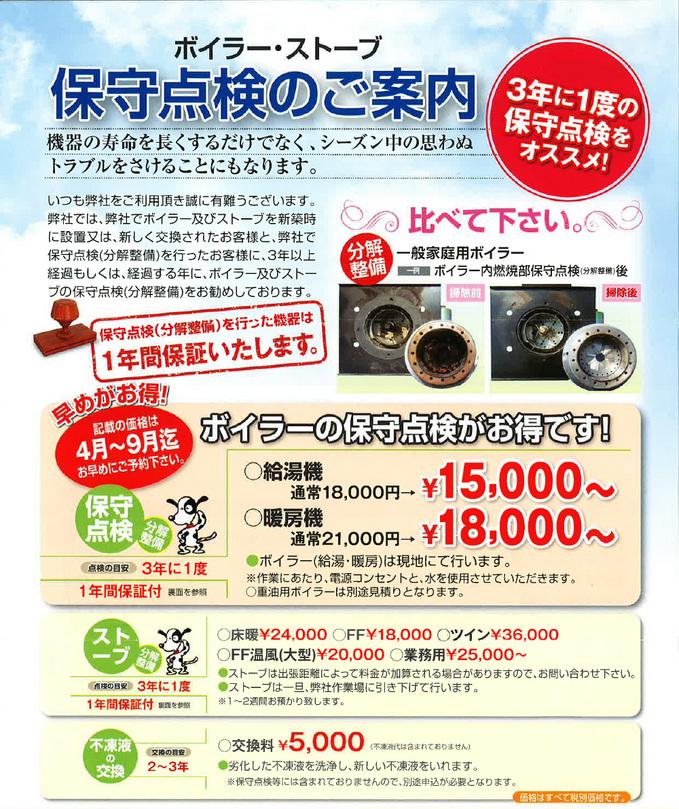 160809_boiler01.jpg