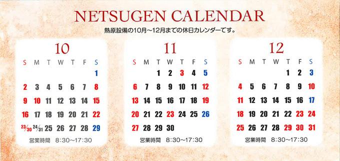 161001kikan-calendar.jpg