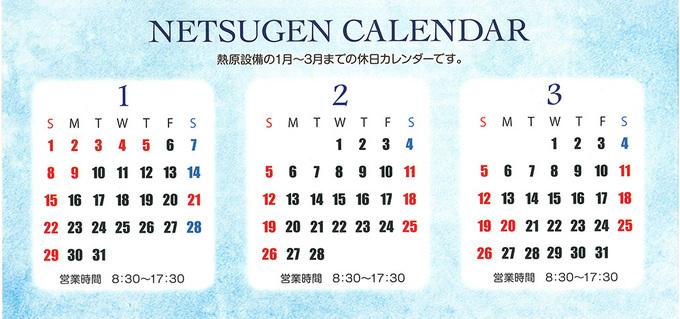 170101kikan-calendar.jpg