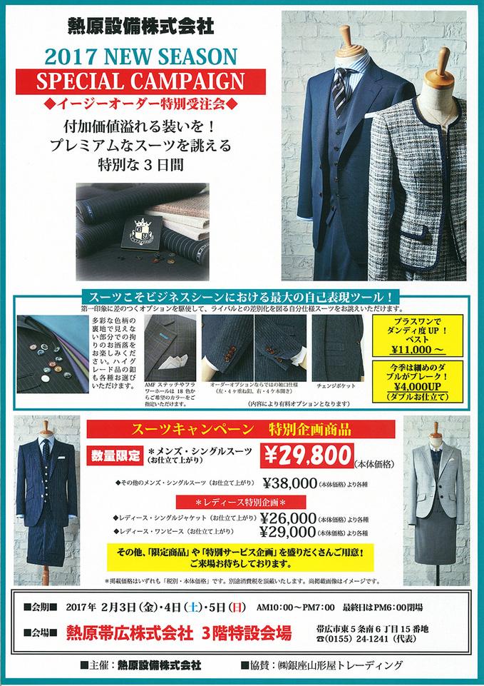 170118ordersuit_campaign.jpg