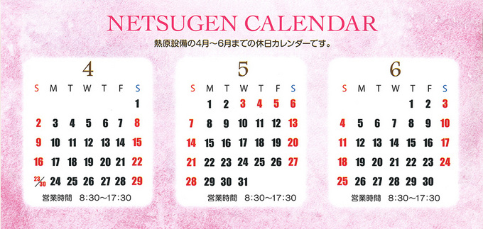 170401kikan-calendar.jpg