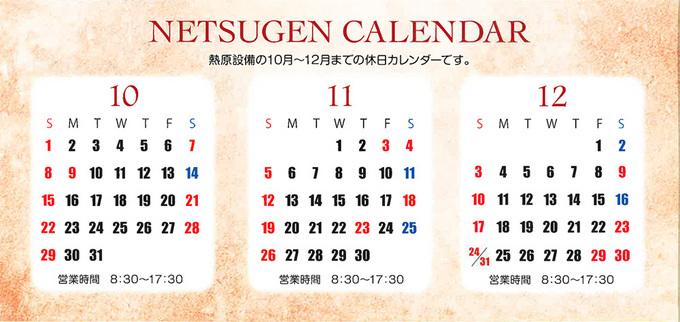 171001kikan-calendar.jpg