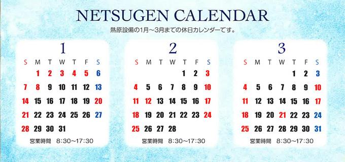 180101kikan-calendar.jpg