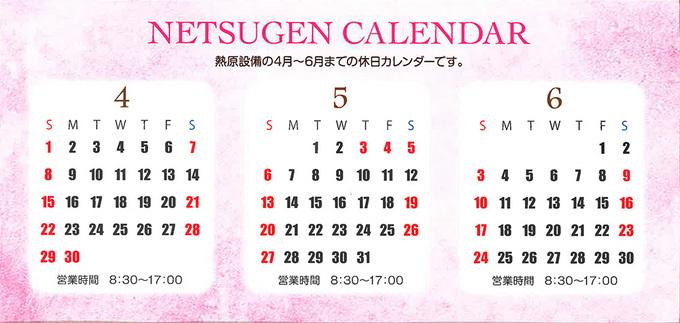 180401kikan-calendar.jpg