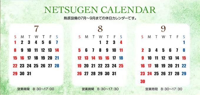 180701kikan-calendar.jpg