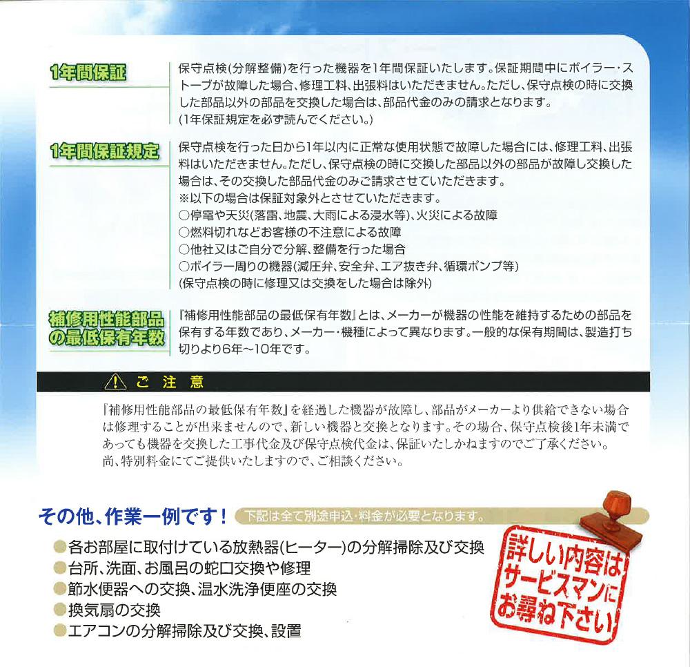 http://www.netsugen.co.jp/setsubi/information/images/160809_boiler02.jpg