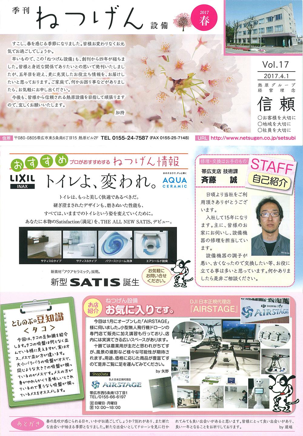 http://www.netsugen.co.jp/setsubi/information/images/170401kikan.jpg