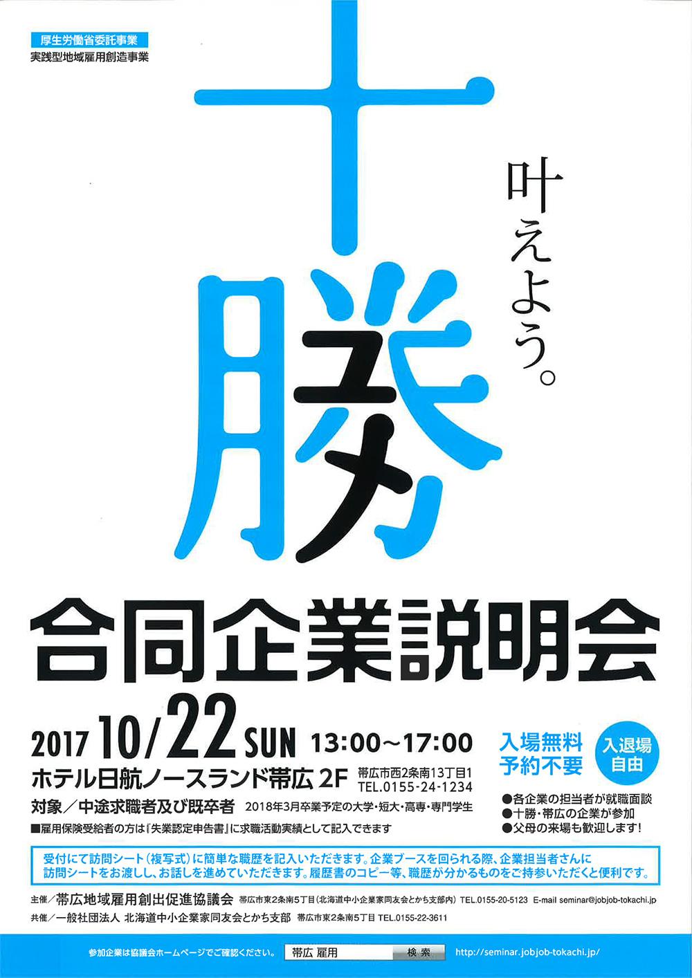 http://www.netsugen.co.jp/setsubi/information/images/171022goudousetumei.jpg