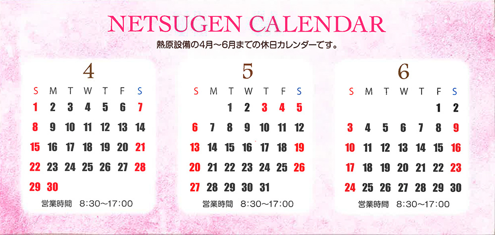 http://www.netsugen.co.jp/setsubi/information/images/180401kikan-calendar.jpg