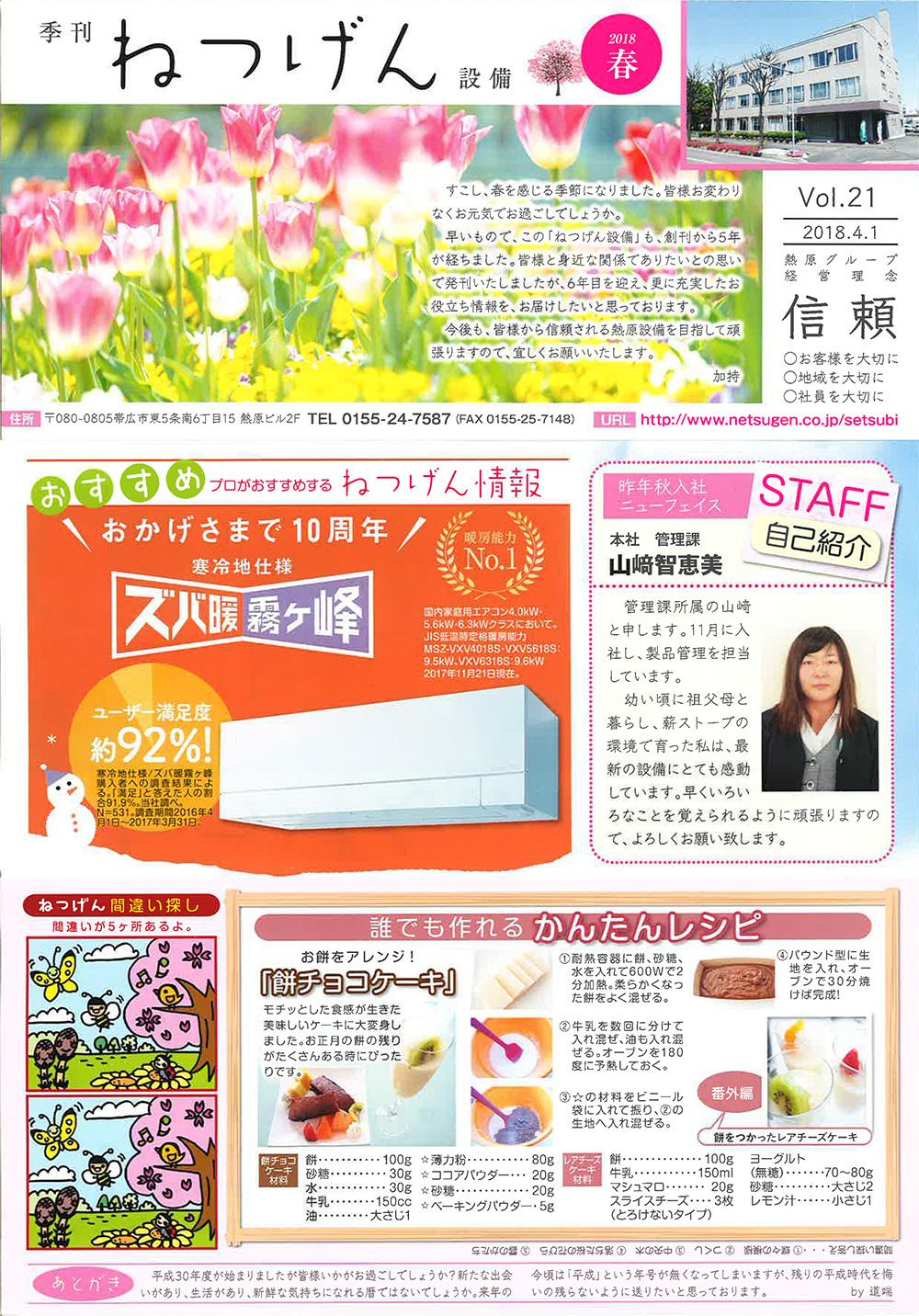 http://www.netsugen.co.jp/setsubi/information/images/180401kikan.jpg